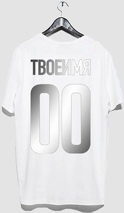 Белая мужская именная футболка с серебристой надписью
