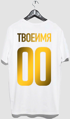 Белая мужская именная футболка с золотом