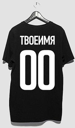 Чёрная мужская именная футболка с белой надписью