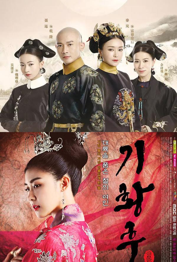看陸劇《延禧攻略》不如看韓劇《奇皇后》?