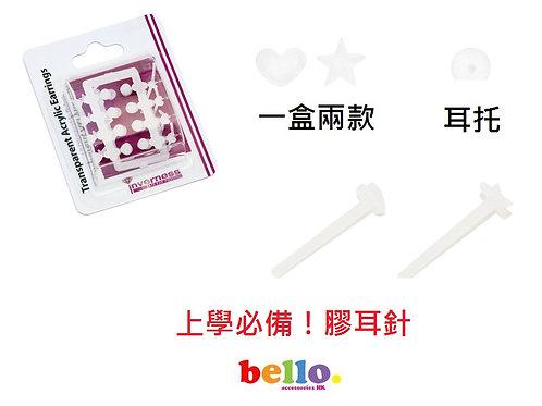 [小物]膠耳針(1盒)