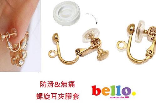 [小物] 螺旋耳夾膠套(1對)