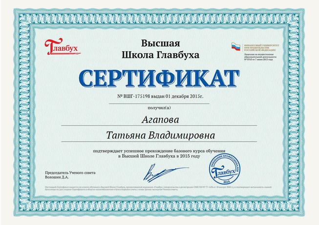 сертификат гл бухг.jpg