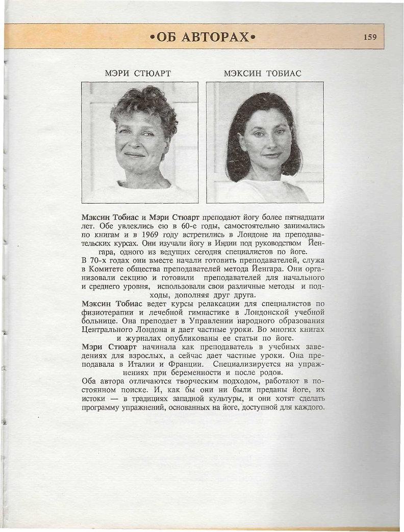 avidreaders.ru__rastyagivaysya-i-rasslab