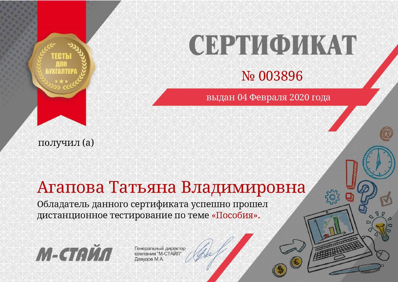 сертификат5.jpg