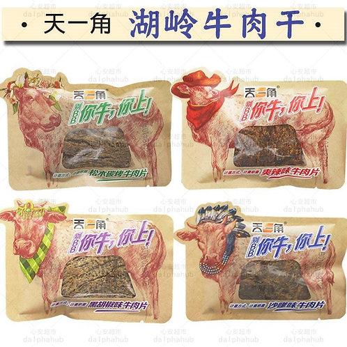 Beef jerky slices 天一角多口味牛肉片