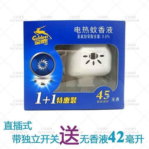 Electric mosquito repellent liquid 金鹿电热蚊香液套装
