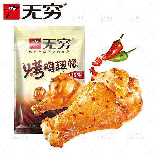 Spicy flavor Roast chicken wing root 60g 无穷香辣味烤鸡翅根