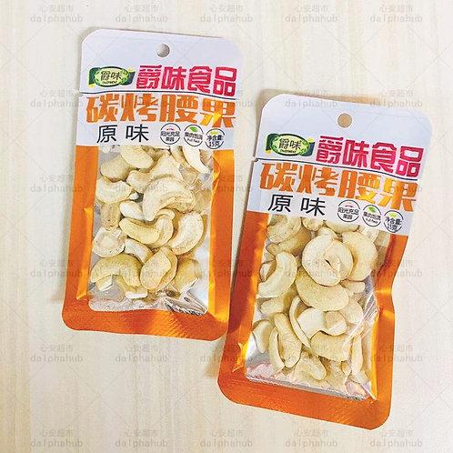 Roasted cashew nuts 爵味炭烤腰果15g