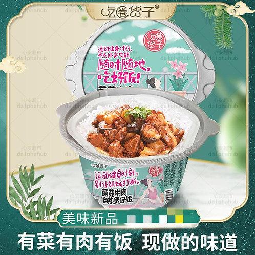 Self heating pot rice meal beef and mushroom flavor 吃货圈子菌菇牛肉自热煲仔饭