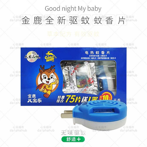 75 pieces of electric mosquito repellent incense 金鹿电热蚊香片75片装(送1器)