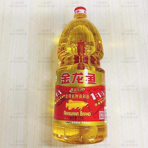 Arowana edible blending oil 2.5 liters 金龙鱼食用调和油2.5升