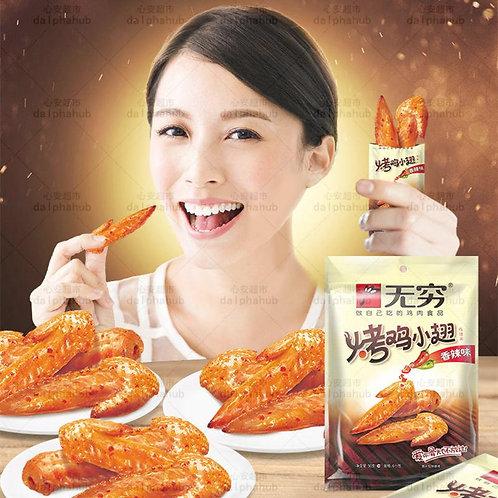 Wuqiong BBQ chicken 无穷烤鸡小翅50g