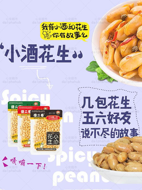 Peanuts (Spicy/Barbecue) 傻二哥酒鬼花生烧烤/香辣味90g
