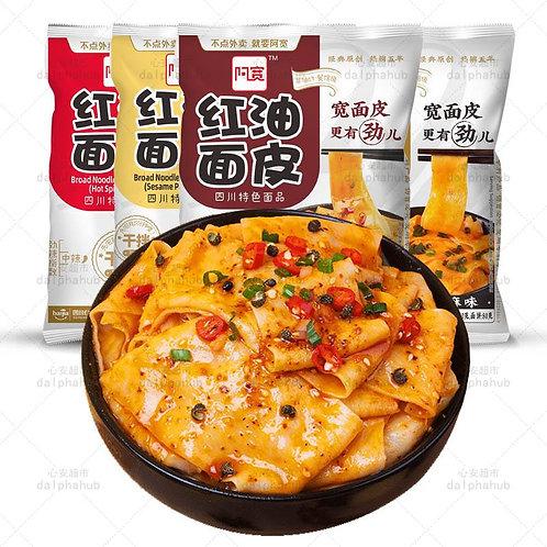 Red oil noodle 阿宽红油面皮