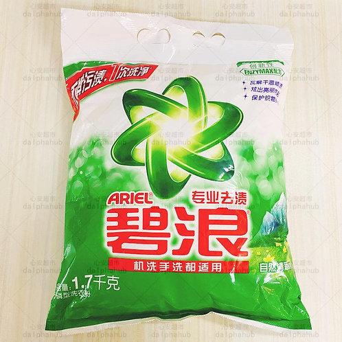 ARIEL detergent powder 碧浪洗衣粉1.7kg