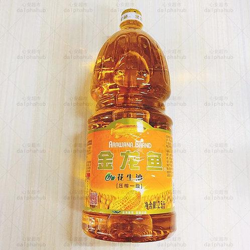 Arowana peanut oil 2.5 liters 金龙鱼花生油2.5升