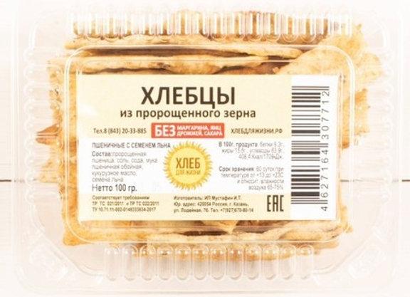 """Хлебцы пшеничные с семенами льна, """"Хлеб для Жизни"""", 100 г"""