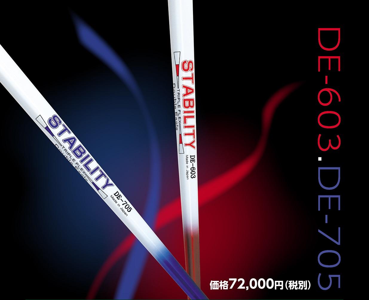 STABILITYシャフト(DE-603&DE-7