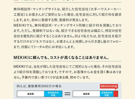 """MEKIKIのマイホーム相談が""""無料""""のワケ"""