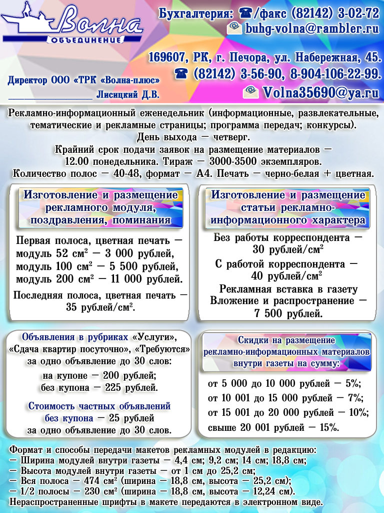 Прайс ГАЗЕТА 2021.jpg