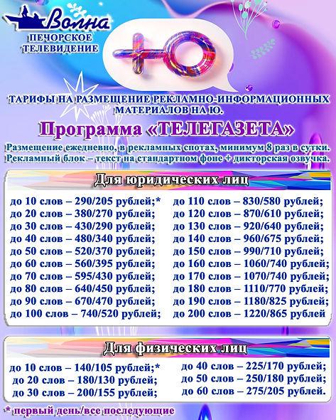 Прайс лист ТВ Ю.jpg