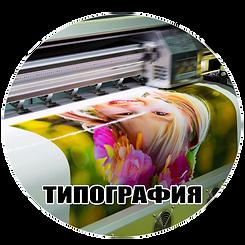 Типография_-в_ВК.png