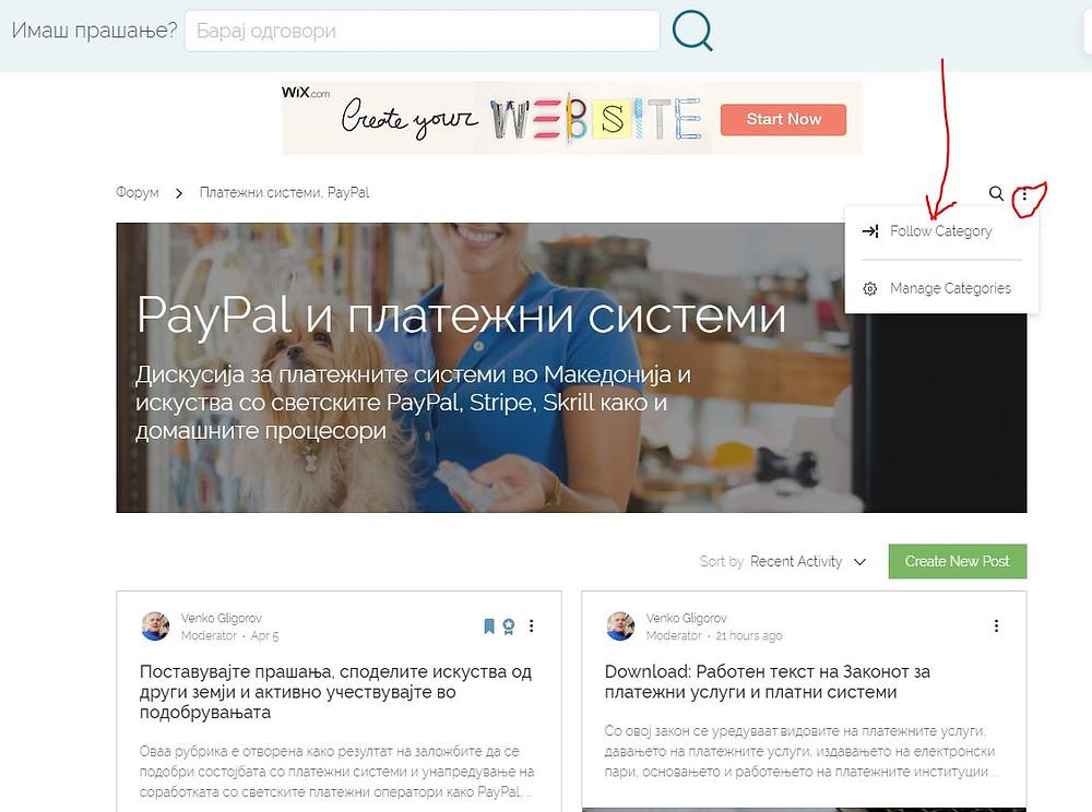 Рубрика за ПејПал и платежни услуги