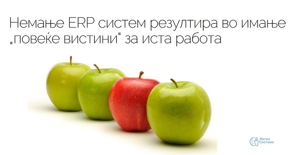 """Немање ERP систем резултира во имање """"повеќе вистини"""" за иста работа"""