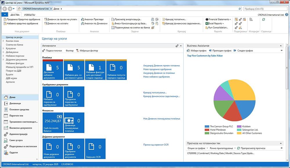 Изглед на екран за ролјата сметководител во Microsoft Dynamics NAV 2018