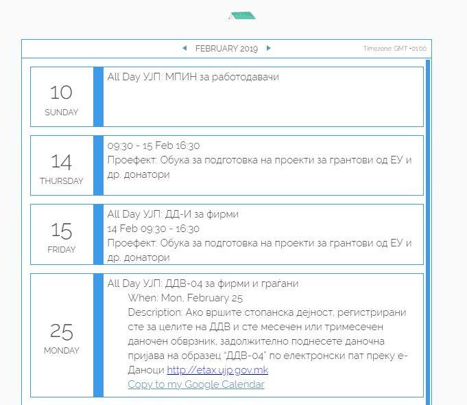 Изглед на веб бизнис календарот за февруари 2019