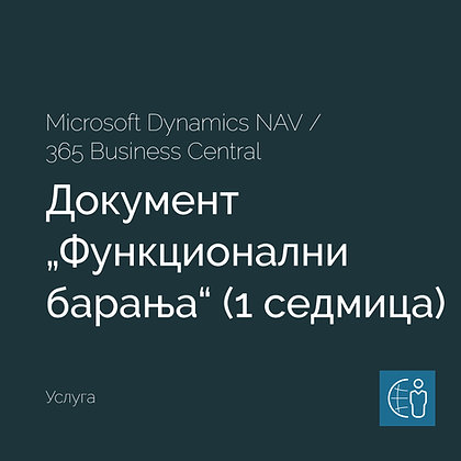 Dynamics NAV / 365 Business Central - Functional Requirements Document (1-Week)