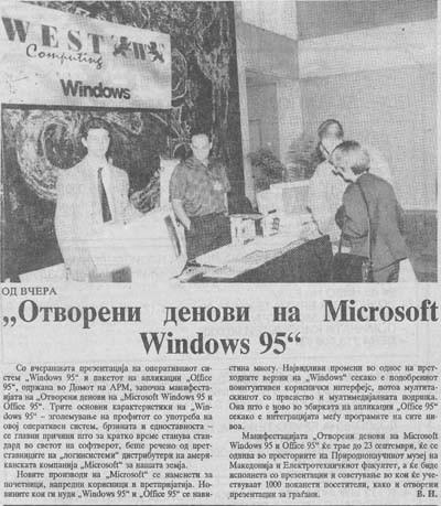 Штанд West Computing / Статија во Нова Македонија (сеп 1995)