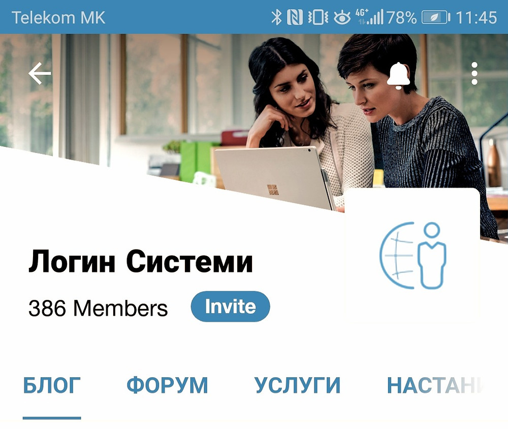Побрзо до информации со мобилната Wix апликација за сајтот на Логин Системи