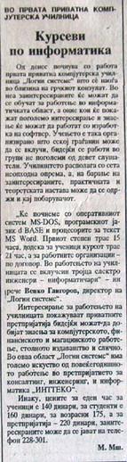 Нова Македонија, 22.11.1991
