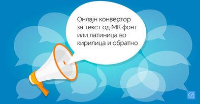 Онлајн конвертор: Шест комбинации на конверзија на текст од MK фонт/латиница во кирилица и обратно