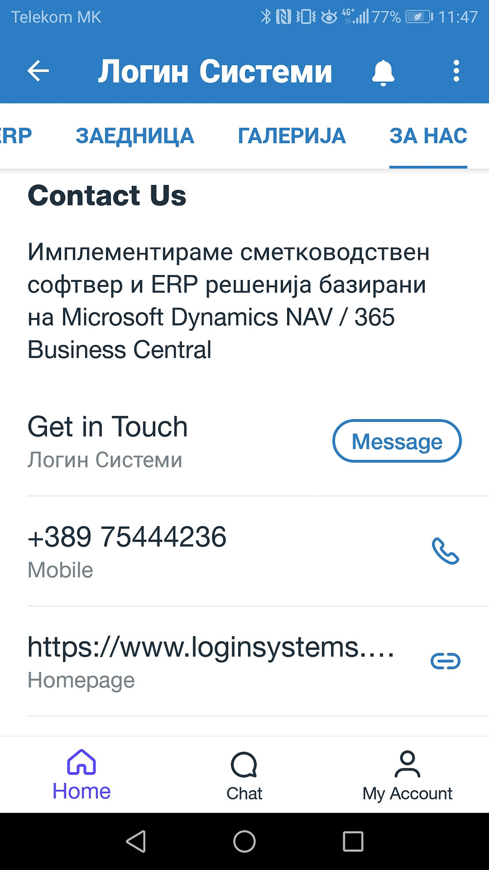 Контакти за директна комуникација