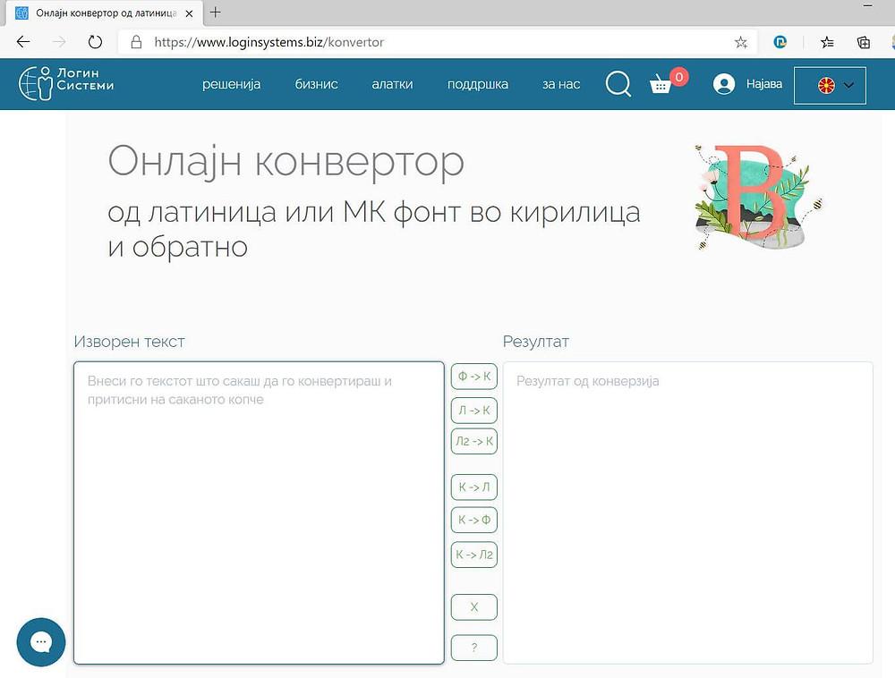 Страната на која се користи онлајн конверторот