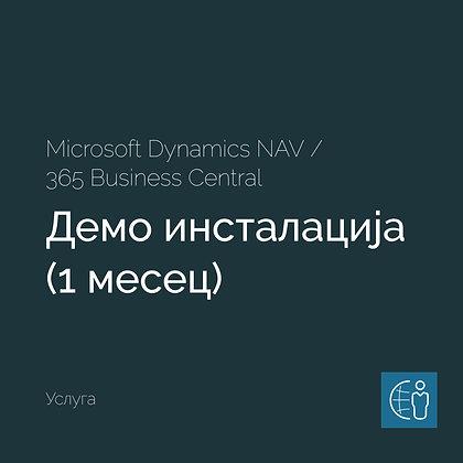Dynamics NAV / 365 Business Central - Демо инсталација (1 месец)