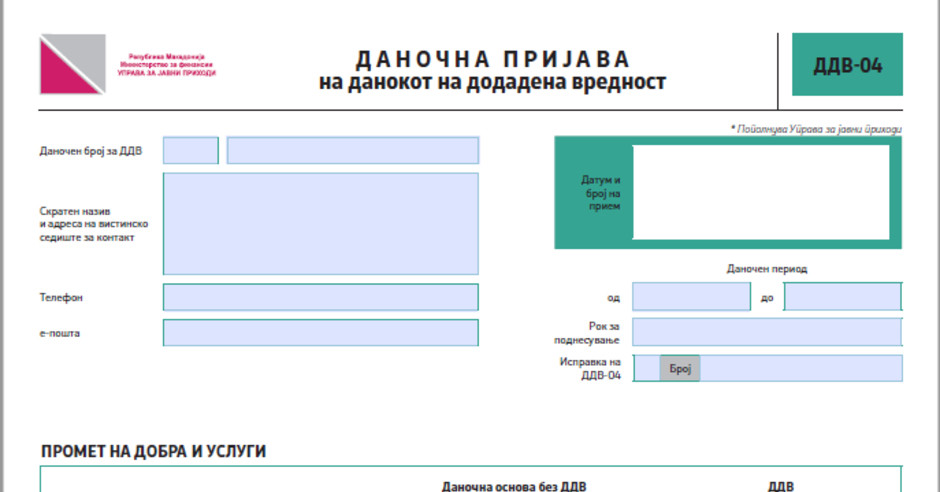 Даночна пријава за данокот на додадена вредност ДДВ-04