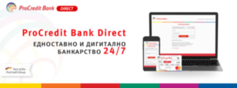Прокредит банка
