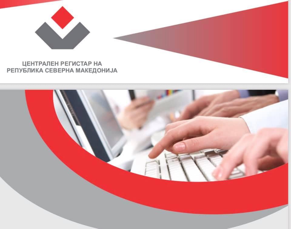 Централен Регистер: Рокови за поднесување на годишни пресметки