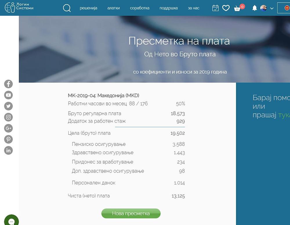 Пример за изглед на пресметка на плата со персонален данок на ефективна плата