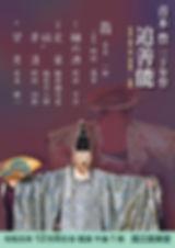2019_12_豊追善能-0920-05-02_page-0001.jpg