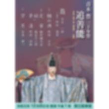 2019_12_豊追善能-HP-01_page-0001.jpg