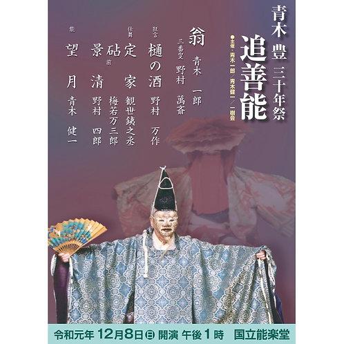 青木豊 三十年祭 追善能 脇正面〔A〕指定席