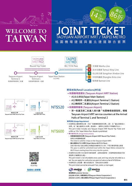 Joint ticket.jpg