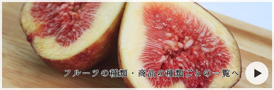 フルーツべつ別アイキャッチ.jpg