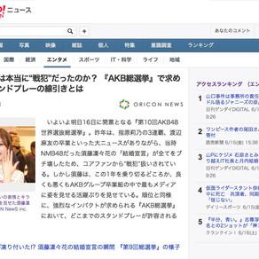 オリコンニュースにて「元NMB48・須藤凜々花」と「AKB総選挙」について、取材を受けました|ヤフーニュース掲載