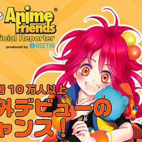 【終了しました】ブラジル最大アニメフェス「Anime Friends(アニメフレンズ)」リオ・デ・ジャネイロ担当の公式レポーターを募集!